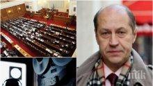 ИЗВЪНРЕДНО! Шефът на СРС-тата изгоря! Парламентът освободи единодушно Георги Гатев