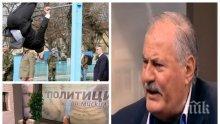 ГОРЕЩА ТЕМА! И Жорж Ганчев даде акъл за коремните на Радев на лоста! Баданарката на бившия политик потресаваща!