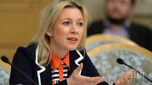 Захарова с остър кометар към Западните страни