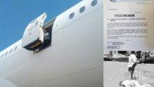 УЖАСЯВАЩ ИНЦИДЕНТ! Българска стюардеса падна от самолет в Уганда и почина (СНИМКИ)
