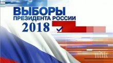 ЗАПОЧНА СЕ! Русия избира президент