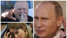 НА ИЗБОРИТЕ В РУСИЯ - Путин срещу Путин