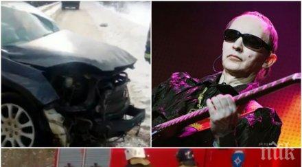 ИЗВЪНРЕДНО В ПИК! Тежка катастрофа с хитова рок банда (ВИДЕО)