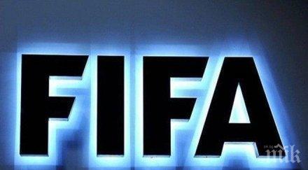 Относно Мондиал 2018! ФИФА утвърди важни решения