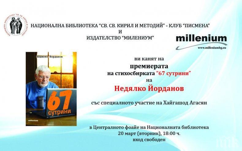 Недялко Йорданов представя най-новите си стихове довечера в Националната библиотека