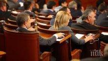 ИЗВЪНРЕДНО В ПИК TV! Парламентът отложи дебатите за промените в Наказателния кодекс