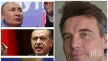 САМО В ПИК TV! Дебне ли ни световна война - проф. Иво Христов за страховете от Турция, скандала със Саркози, избора на Путин и совалките на Тръмп (ОБНОВЕНА)