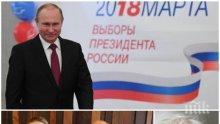 Русия си избра Путин за президент и атакува шпионската агресия на Запада с... анекдот