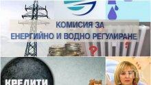ЛЮТИ ЗАКАНИ! Мая Манолова тръгва на битка с банките и КЕВР
