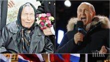 ПРЕДСКАЗАНИЕ! Баба Ванга видяла успеха на Путин: Всичко ще се разтопи като лед, само славата на Владимир ще оцелее