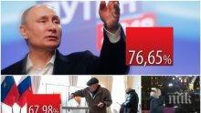 Путин обяви приоритетите за четвъртия си мандат