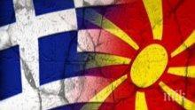 Гърция предложи ново име на Македония