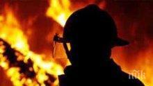 Пожар в Гоцеделчевско посред нощ! Електрическо табло се запали в Буково
