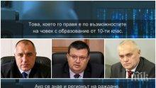 ОПАСЕН ПРОБИВ: За 15-ина минути виртуози в нета се докопаха до ЕГН-тата на премиера, главния прокурор и вътрешния министър