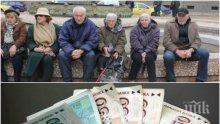ЕКСКЛУЗИВНО В ПИК! Ще зарадват ли пенсионерите с пари за Великден