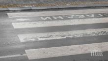 Блъснаха млад мъж на пешеходна пътека в Бургас