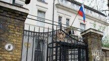 Децата на изгонените от Лондон руски дипломати се радват, щели да станат известни