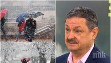 ЕКСКЛУЗИВНО! Георги Рачев с експресна прогноза - много дъжд и сняг се изсипват над България! Топ климатологът с важно предупреждение (ВРЕМЕТО ПО ДНИ)