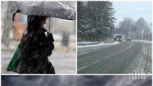 СНЯГ И ДЪЖД ЗА ПЪРВА ПРОЛЕТ: Студ и виелици в почти цяла България!