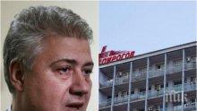 """ПЪРВО В ПИК TV! Ръководството на """"Пирогов"""" с извънреден брифинг за оздравяването на болницата - ще има ли съкращения и намаление на заплатите (ОБНОВЕНА)"""