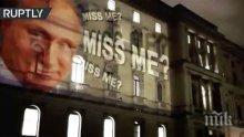 ГОРЕЩО В ПИК! Путин се усмихна от сградата на Външното министерство във Великобритания (ВИДЕО)