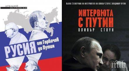 Най-интересното за Путин - под лупата на един журналист и един режисьор