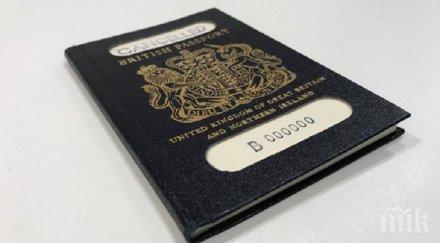 СКАНДАЛ НА ОСТРОВА! След Брекзит новите британски паспорти ще се правят във Франция
