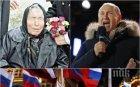 """САМО В ПИК И """"РЕТРО""""! Ванга: Путин ще стане господар на света!"""