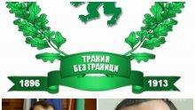 Цирк! Две тракийски дружества с две различни програми ще отбележат Деня на Тракия в Бургас