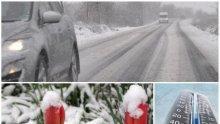 ЗИМНАТА ПРОЛЕТ ПРОДЪЛЖАВА! Сняг и дъжд ще валят, температурите остават минусови