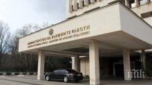 ИЗВЪНРЕДНО! Външното ни министерство зашлеви плесница на британски медии: България не е вземала решение да гони руски дипломати