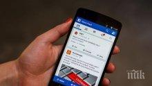 """От Фейсбук признаха: Събирали са лични данни на потребители, ползващи """"Андроид"""""""