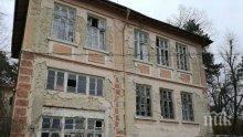 НАП продава за 36 бона старо селско училище
