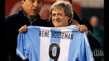 ТЪЖНА ВЕСТ! Отиде си световният шампион с Аржентина от 1978-а година Рене Хаусеман