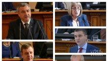 ИЗВЪНРЕДНО В ПИК TV! Депутатите привикаха 12 министри на разпит в парламента