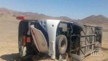 Добра новина! Девет от ранените в Египет българи се прибраха у нас