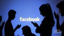 ГОРЕЩО! Фейсбук е събирал данни за телефонни разговори и текстови съобщения от милиони потребители