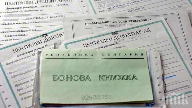 Къде са ни парите от боновите книжки