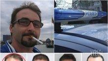 ШАШ! Мъж разбра от Фейсбук, че СДВР го издирва! Остави телефон за връзка