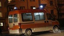 Ужасяващо! Жена бе залята с киселина в София