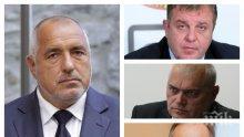 ИЗВЪНРЕДНО И ПЪРВО В ПИК TV! Борисов събира Съвета по сигурност към правителството заради кризата с руските дипломати, изслушват Бойко Коцев (СНИМКИ/ОБНОВЕНА)