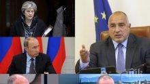 ИЗВЪНРЕДНО! Политолози със стряскаща прогноза: Идва нова Студена война, Борисов взе най-правилното решение!