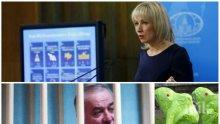 СКАНДАЛЪТ СЕ РАЗРАСТВА! Захарова хвърли ръкавица към България: Имате доказателства за руска вина за Скрипал? Споделете ги!