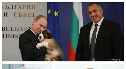"""Среща """"Путин - Тереза Мей - Юнкер - Борисов"""" по схемата """"Евксиноград""""? Защо не? Кога, ако не сега?"""