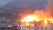 ИЗВЪНРЕДНО! Нов огнен кошмар в Русия - гори жилищен блок в Сочи (ВИДЕО)