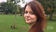 Разкриха тайна банкова сметка на Юлия Скрипал - отворена е преди отравянето