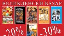 СЕНЗАЦИОННИ НАМАЛЕНИЯ! Великденски базар с най-изгодните подаръци за почитателите на хубавата книга