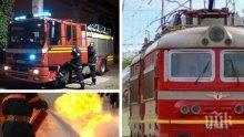УЖАСЪТ ОТ ПЪРВО ЛИЦЕ! Пътници от горящия влак София – Бургас с ексклузивен разказ за страшния кошмар (СНИМКИ)