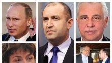 РАЗКРИТИЕ НА ПИК! Радев отрязан позорно от Путин – Москва не приема протежето му Атанас Кръстин за нов посланик в Русия