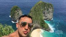 Илиян се върна от Бали с нова придобивка (СНИМКИ)